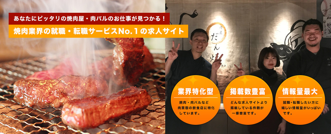 焼肉業界の就職・転職サービスNo.1の求人サイト